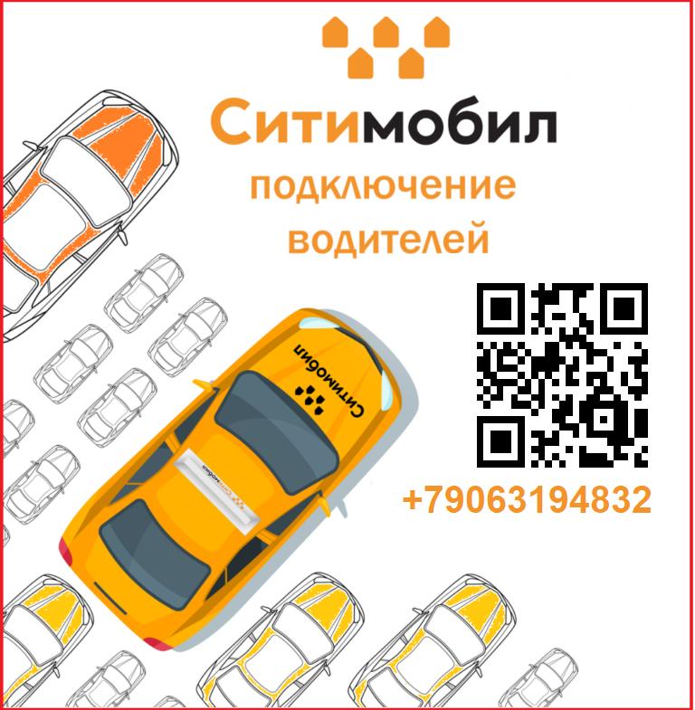 Онлайн подключение к Ситимобил